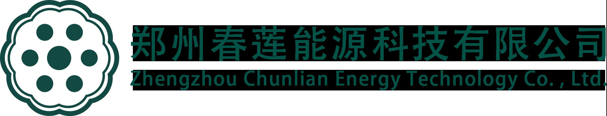 郑州春莲能源科技有限公司