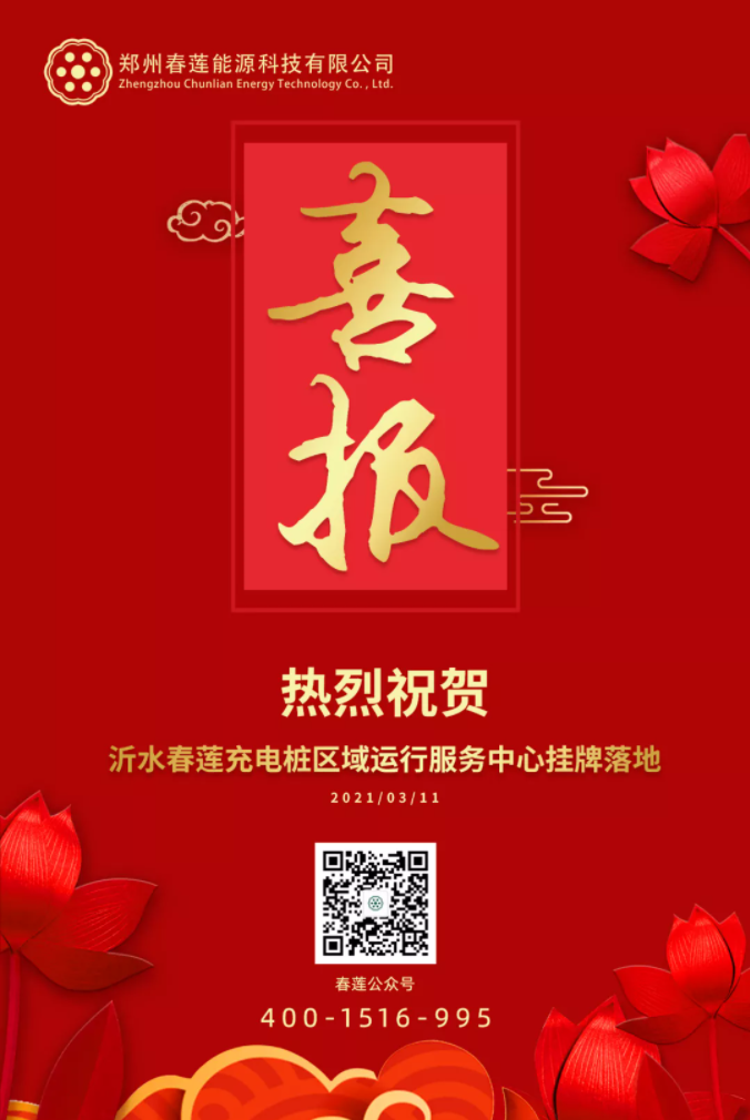 喜报丨热烈祝贺沂水春莲充电桩区域运行服务中心挂牌落地!