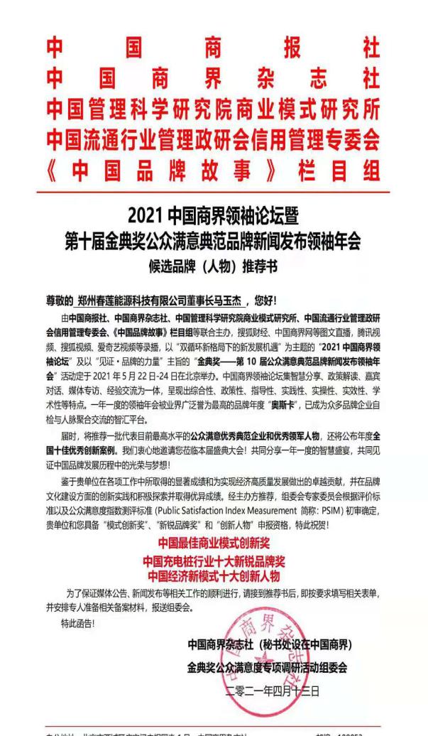 公众满意丨春莲能源应邀出席中国第十届金典奖公众满意典范品牌颁奖典礼