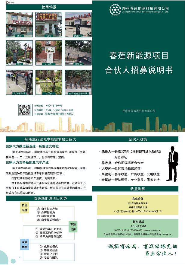 招商活动|春莲能源科技亮相2021年中国汽车零部件博览会