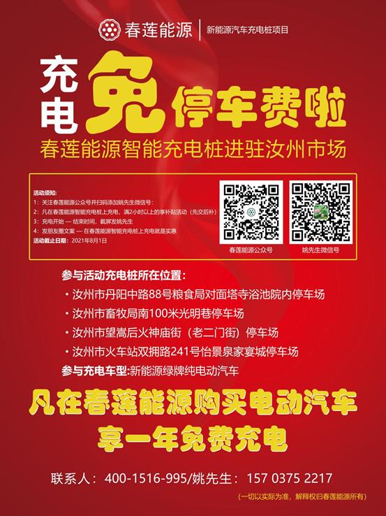 市场活动丨@汝州人 即日起 享免费停车充电啦!
